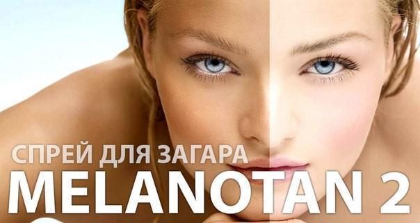 спрей melonotan-2