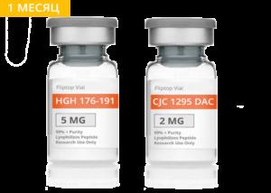 Курс пептидов для быстрого похудения, 1 месяц