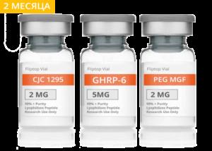 Курс пептидов на силу и массу на 2 месяца