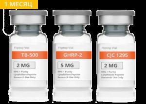 Курс пептидов на набор массы с защитой суставов, 1 месяц