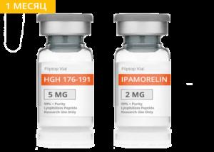 Курс пептидов на жиросжигание и рельеф на 1 месяц