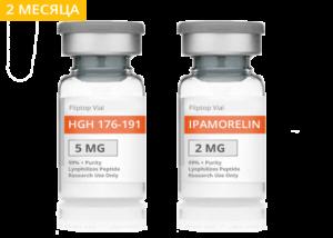 Курс пептидов на  жиросжигание и рельеф на 2 месяца